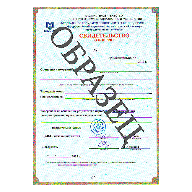 certificate-vniims