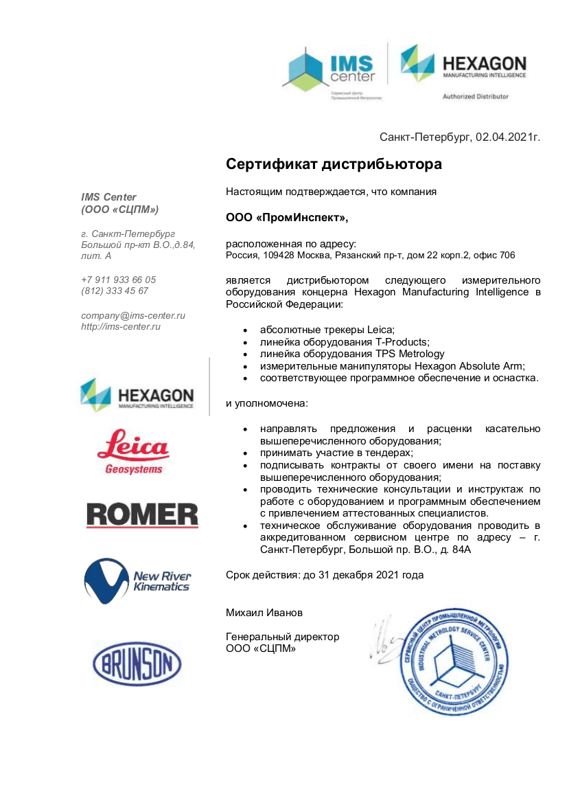 Сертификат_дистрибьютора_ПромИнспект_2021